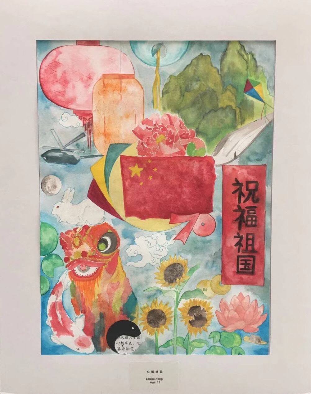 China in My Eyes Art Competition
